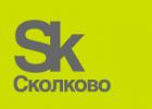 Фонд развития инновационного центра Сколково